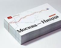 Moscow — Nice train