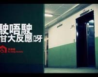 駛唔駛咁大反應呀 2011 (TVC)