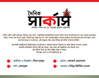 Daily Circus - Bengali Newspaper Demo