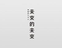 ifilm - 細田守 - 未來的未來 (Taiwan Ver)
