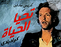 Coldplay In Arabic