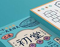 「初堂」手作冰粉 |Brand Design