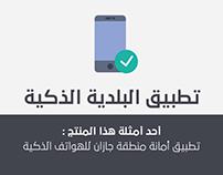 Mobile apps تطبيقات الجوال
