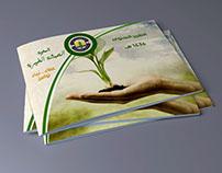 El7abasha A5 book cover
