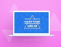SKYEDU_논단기 합격자 이벤트 페이지