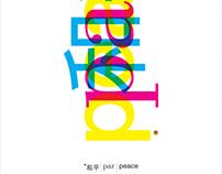 和平, paz, peace.