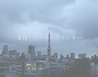 リリー・フランキー原作「東京タワー」観る朗読 PV