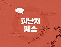 Korean thanksgiving - Chuseok 추석맞이 [ 잔소리 피난처 패스]