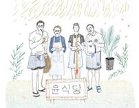 YOON's kitchen