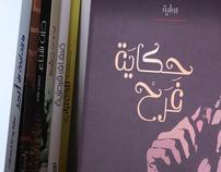 Novels 2012