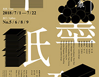 Bi Mo Zhi Yan Exhibition Identity