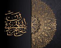 Islamic manuscript
