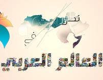 تطور الإنترنت في العالم العربي