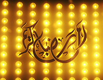 Ramadan Karem ident