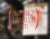 Cat`s Calendar 2015