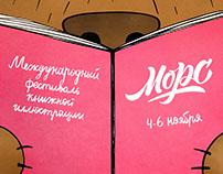 Poster for Mors