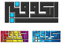New Work With Kufi Font - الكوفي