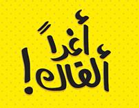 Kawkab Alsharq