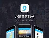 Smart Tourism Taiwan 台灣智慧觀光 | App 設計