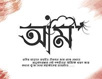 Omi - Bangla Typography Name