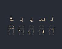 نسيبة للزي الإسلامي - Nusseibeh for Islamic dressing