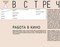Сайт для культурного центра «Встреча»