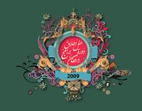 Dubai TV Ramadan 2009