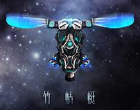 Aircraft / Bamboo dragonfly