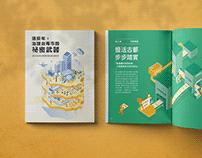 台南研考會成果專刊