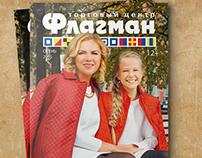 Каталог «Осень 2015» для торгового центра «Флагман»