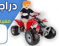 دراجة أطفال رباعية كهربائية
