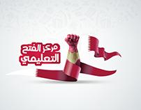 Al Fat7 Education center