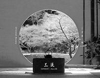 三漫茶 Sanman Tea | 品牌規劃