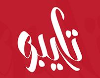 Typo Arabic 01