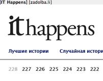 ithappens.ru
