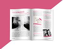 """Майже одружені""/magazine/layout"