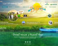 Солнечный берег. Логотип, сайт