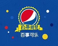 Pepsi Challenge Social Poker