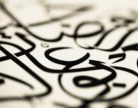 calligraphie événement Hamoud Boualem