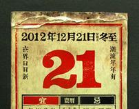 2012,The last days_Tee & Modern dance catalog
