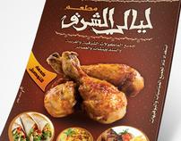 lyali Al Sharq Resturant