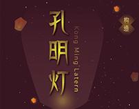 孔明灯/人文信息图/二维