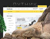 Интернет-магазин Путник • E-commerce