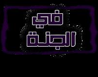 فديوا كليب في الجنه من اخراجي-video clip Directed by my
