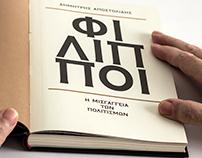 Philippi. Book
