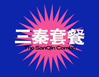 三秦套餐 | The SanQin Combo