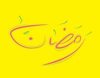{ Ramadan Gamel .. رمضان جميل }
