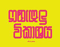Sinhala Lettering Vol.1