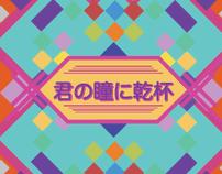 Japanese Kitsch