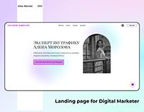 Landing page for Digital Marketer | Таргетолог